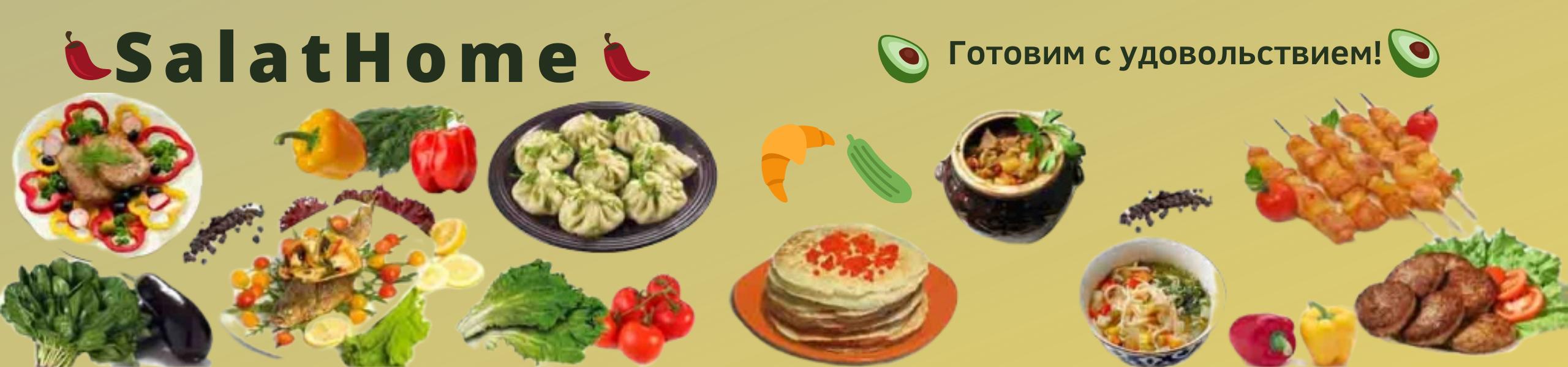 SalatHome